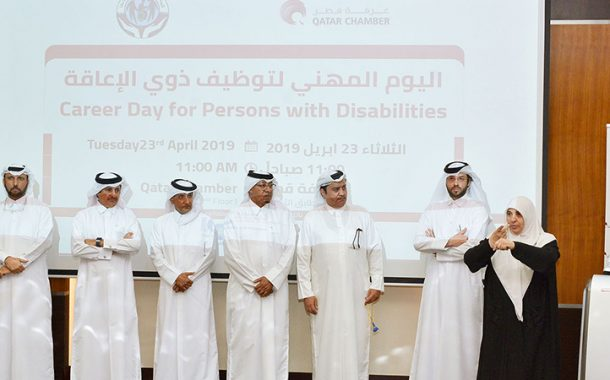 Qatar Chamber hold career day for recruit people with disabilities