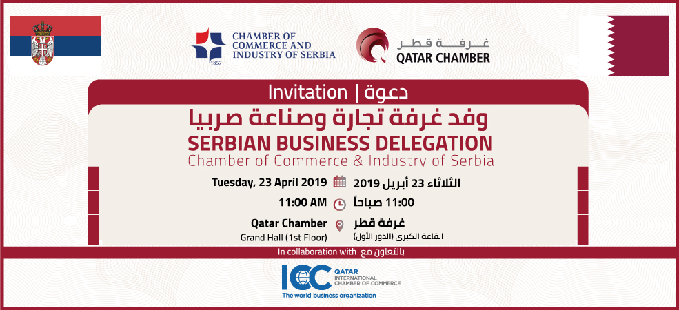 Serbian Business Delegation