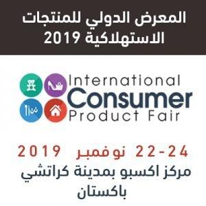 المعرض الدولي للمنتجات الاستهلاكية 2019 @ مركز اكسبو بمدينة كراتشي