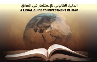 A Legal Guide to Investment In Iraq