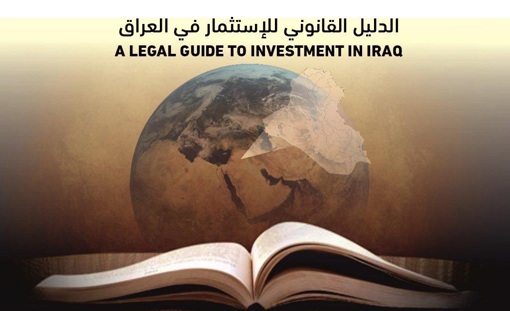 الدليل القانوني للإستثمار في العراق