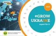 فرص استثمارية في اوكرانيا (Grow Ukraine)