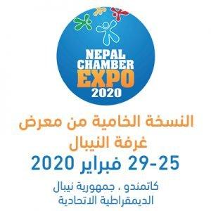 النسخة الخامسة من معرض غرفة النيبال 2020 @ Bhrikutimandap