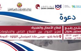 منتدى رفيع المستوى بعنوان: قطاع الأعمال والهجرة: تعزيز الحوار بين القطاع الخاص والحكومات