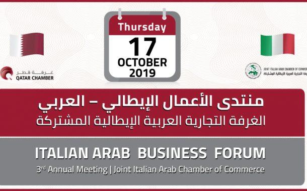 منتدى الأعمال الإيطالي – العربي