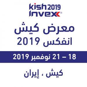 معرض كيش انفكس 2019 @ Kish International Convention Center