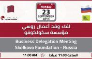 Business Delegation Meeting | Skolkovo Foundation - Russia