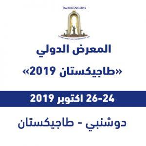 """المعرض الدولي : طاجيكستان 2019 دوشنبي - طاجيكستان @ State Complex """"Kohi Borbad"""""""