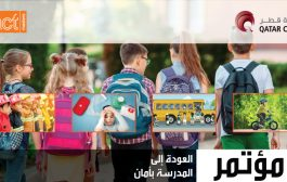 برنامج سلامة الأطفال في قطر