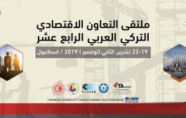 ملتقى التعاون الاقتصادي التركي العربي الرابع عشر