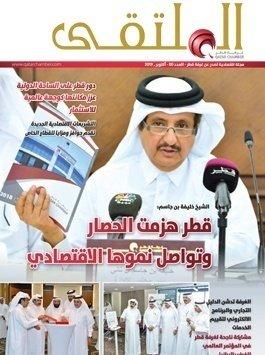 مجلة اقتصادية تصدر عن غرفة قطر – العدد 80 – أكتوبر , 2019