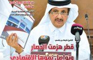 مجلة اقتصادية تصدر عن غرفة قطر - العدد 80 - أكتوبر , 2019