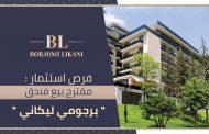 فرص استثمار :  مقترح بيع فندق