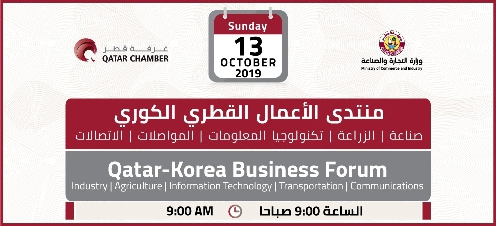 Qatar-Korea Business Forum