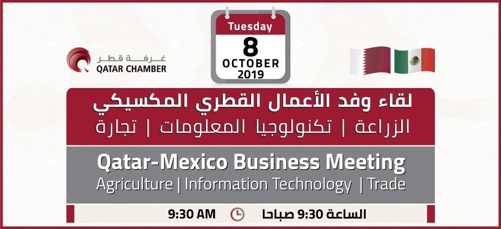 Qatar-Mexico Business Meeting | 8 October 2019