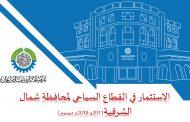 فرص استثمارية في القطاع السياحي لمحافظة شمال الشرقية بسلطنة عمان