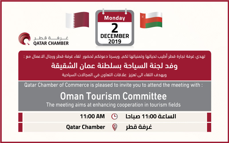 Oman-Tourism-Committee-800x500