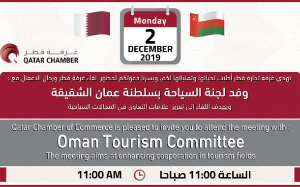 Oman Tourism Committee