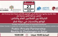 Seminar | Public-Private Partnership: Reality & Challenges in Qatar