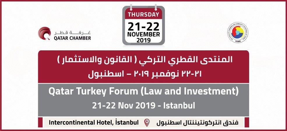 منتدى القانون والاستثمار القطري التركي 2019