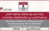 Workshop on Methods and Requirements for doing business with Al Udeid Base Contracting & Construction sector