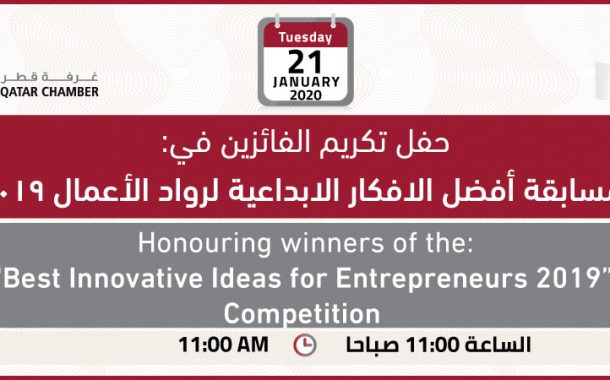 """Honouring winners of the: """"Best Innovative Ideas for Entrepreneurs 2019"""" Competition"""