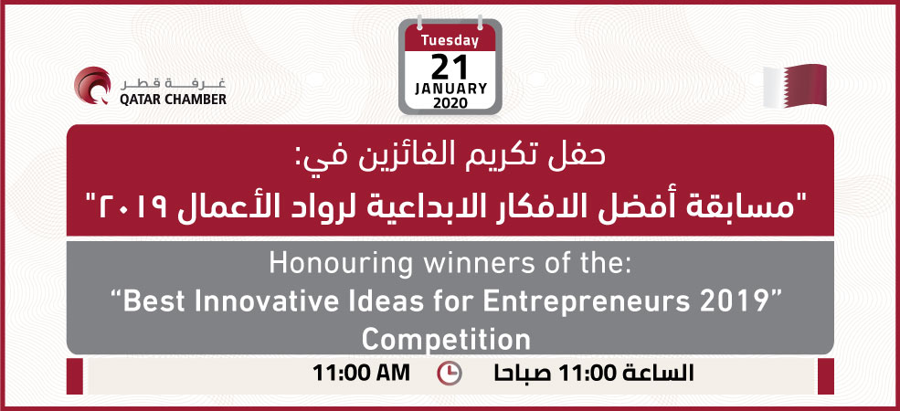 "Honouring winners of the: ""Best Innovative Ideas for Entrepreneurs 2019"" Competition"
