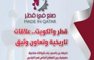 مجلة اقتصادية تصدر عن غرفة قطر - العدد 81 - فبراير, 2020