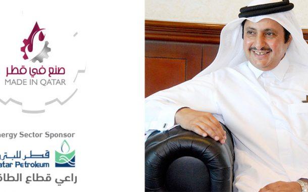 قطر للبترول شريك قطاع الطاقة لـ