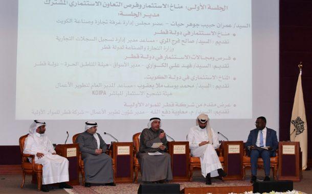 جلسات نقاشية تستعرض الفرص الاستثمارية بين قطر والكويت